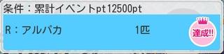 スクフェス 第8回スコアマッチ 12500イベントptの報酬はアルパカ